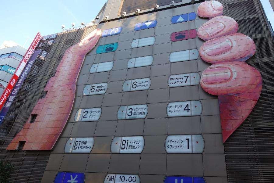 Ikebukuro shopping elettronico